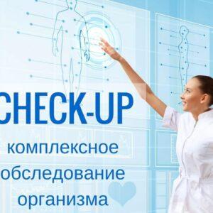 check_up1